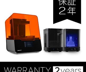 Formlabs Form 3 3Dプリンターコンプリートパッケージ 2年保証