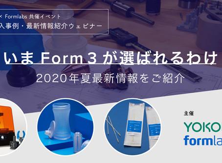 【9/4】Formlabs共催 無料ウェビナー Form 3が選ばれる理由