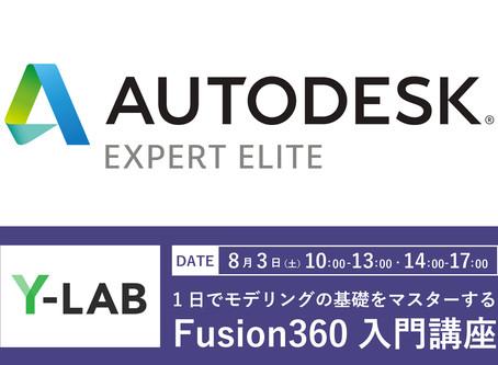 【8/3(土)】Fusion360初級入門講座開催※要事前申込