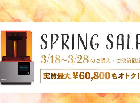 【3/18~3/28】実質最大¥60,800相当の特典付き、SPRING SALE開催