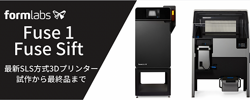 Formlabs 3Dプリンター Fuse 1 Fuse Sift Fuse1 Fusesift