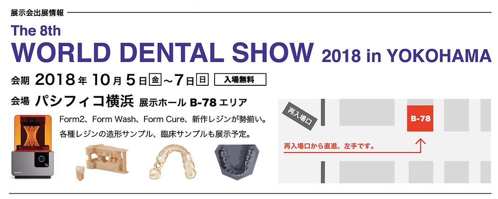 ワールドデンタルショー2018出展情報