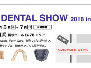 【出展情報】ワールドデンタルショー2018