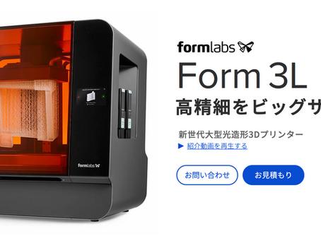 【Form 3L最新情報】国内予約販売を開始いたしました