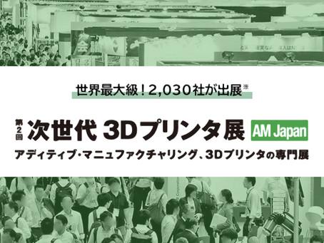 【次世代3Dプリンタ展】出展中止のお知らせ