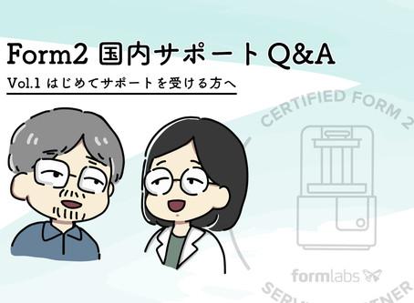 【Form2国内サポートQ&A】Vol.1 はじめてサポートを受ける方へ