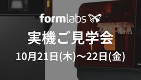 【イベント情報】Formlabs実機ご見学会のお知らせ ~Formlabs製品全機種~