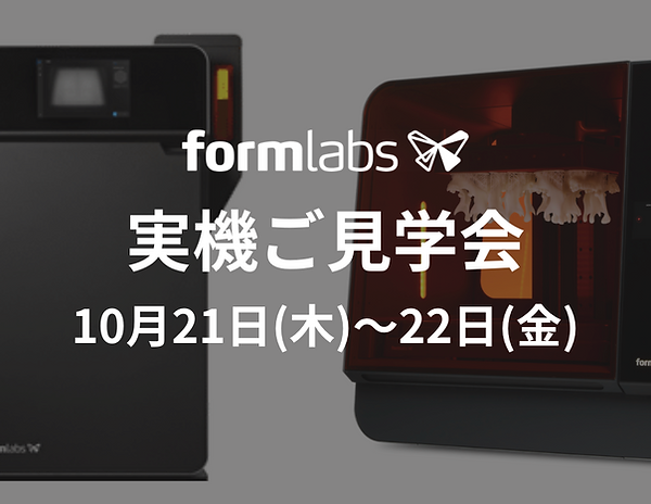 Formlabs 実機見学会