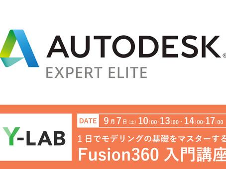 【9/7(土)】Fusion360初級入門講座開催※要事前申込