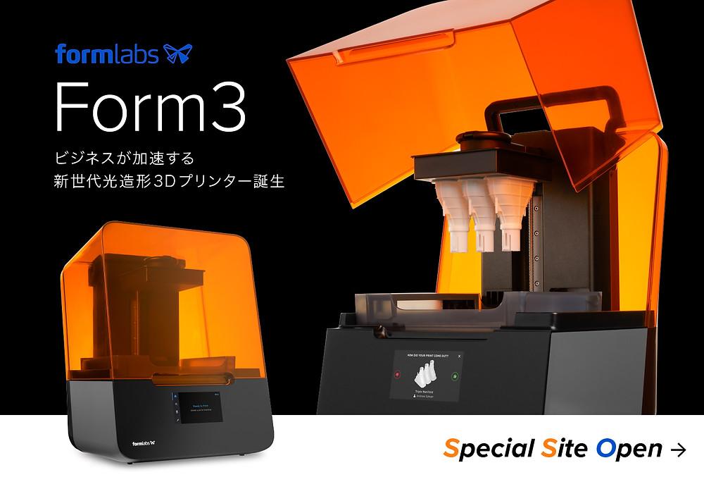 Form3 スペシャルサイト