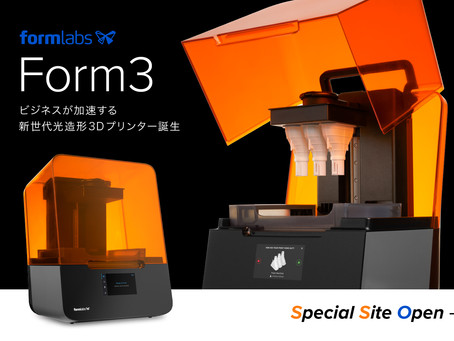 【Form3最新情報】Special Siteを公開しました