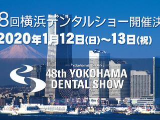 【出展情報】第48回 横浜デンタルショー(2020.1)