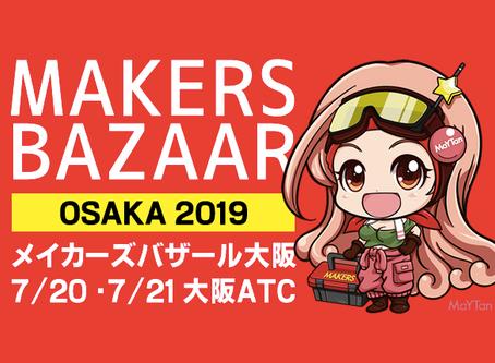 【7/20・21大阪】イベント出展のお知らせ