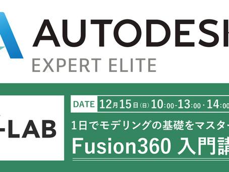 【12/15(日)】Fusion360初級入門講座開催※要事前申込