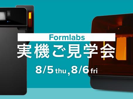 【イベント情報】Formlabs実機ご見学会のお知らせ ~Form 3 / Form 3L/ Fuse 1~