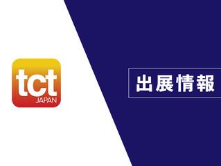 【出展情報】12/9-11 TCT Japan(一般展示会)