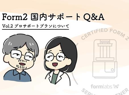 【Form2国内サポートQ&A】Vol.2 プロサポートプランについて