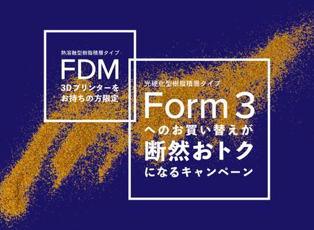 【12/24まで】FDM3Dプリンターご利用の方にお得なキャンペーン