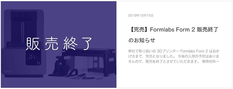 Form 2販売終了のお知らせ(ブログリンク)
