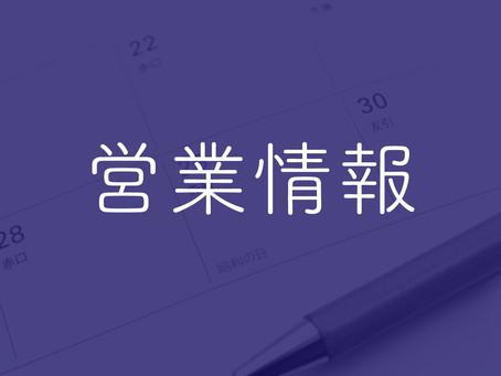 【4/27〜5/6】大型連休中の発送・営業情報