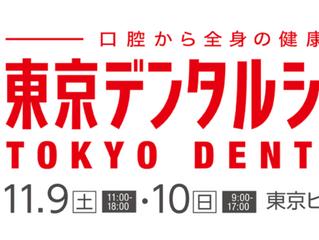 【出展情報】東京デンタルショー2019