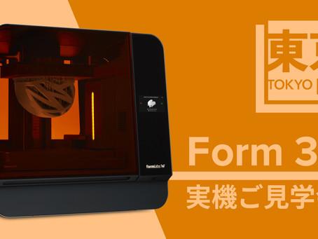 【2/25・26】Form 3L実機ご見学会