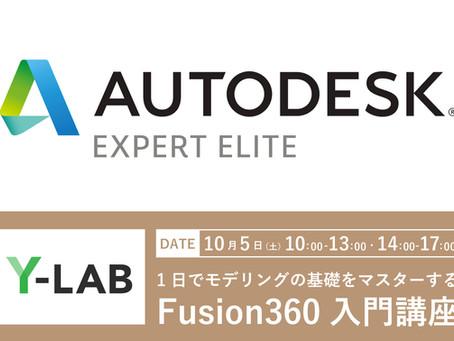 【10/5(土)】Fusion360初級入門講座開催※要事前申込