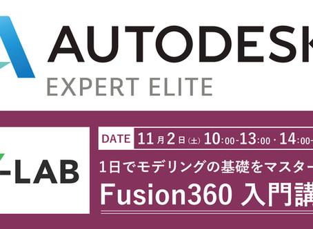 【11/2(土)】Fusion360初級入門講座開催※要事前申込
