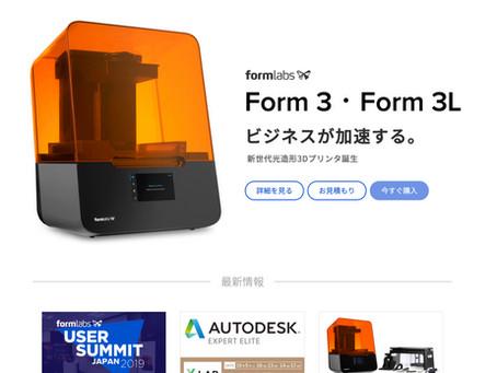【リニューアル】YOKOITO Formlabs Shop リニューアル