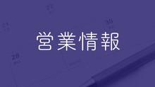 【4/29〜5/5】大型連休中の営業情報
