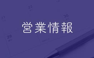 【2019-2020】年末年始の営業情報