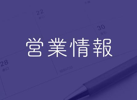 【8/8〜8/16】夏季の営業情報