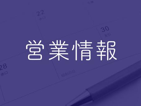 【4/29〜5/5】大型連休中の発送・営業情報