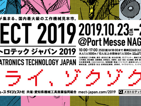 【Form 3展示中】10/23〜26展示会出展情報 in 名古屋