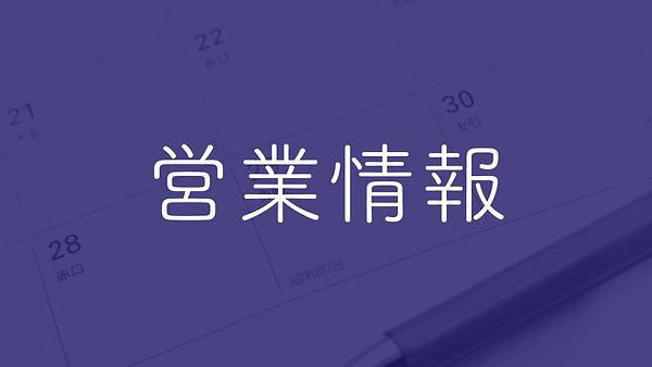 営業情報_16_9.jpg