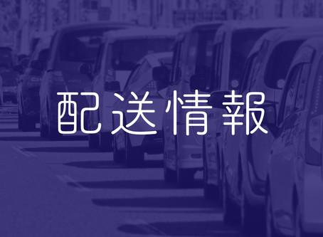 【対象:東京】東京2020開催前輸送テストに伴う配送情報
