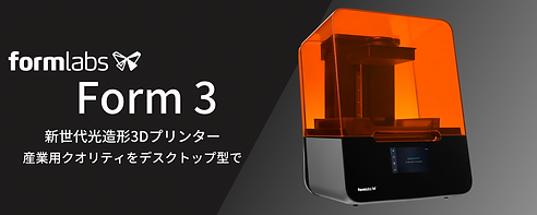 Formlabs 3Dプリンター Form 3 Form3 フォームスリー