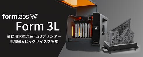 Formlabs 3Dプリンター Form 3L Form3L フォームスリーエル