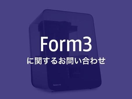 【Form3】専用お問い合わせフォームを開設いたしました