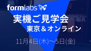 【イベント情報@東京】Formlabs実機ご見学会のお知らせ ~Formlabs製品全機種~