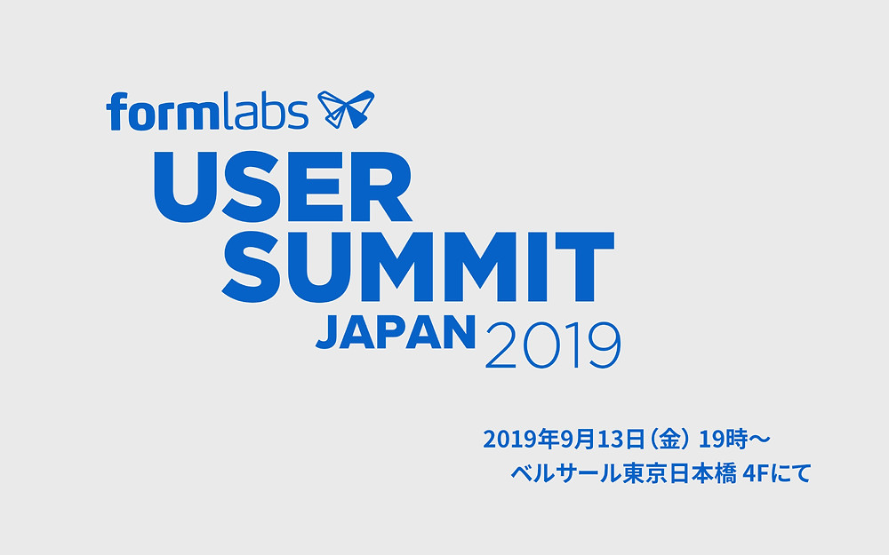 USER SUMMIT JAPAN 2019