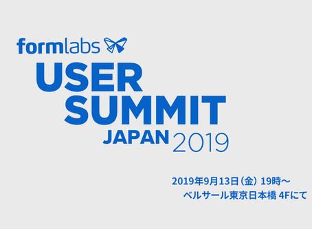 【9/13】Formlabs主催 User Summit Japan 2019 開催
