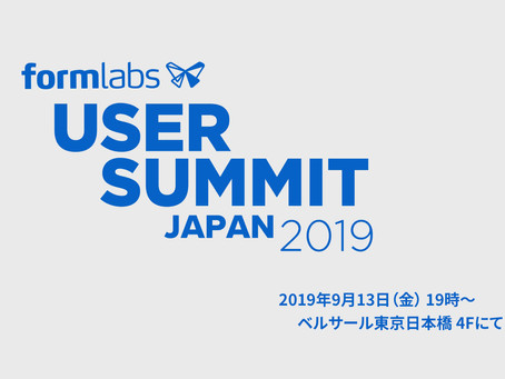 【9/13】Formlabs主催 User Summit Japan 2019 開催