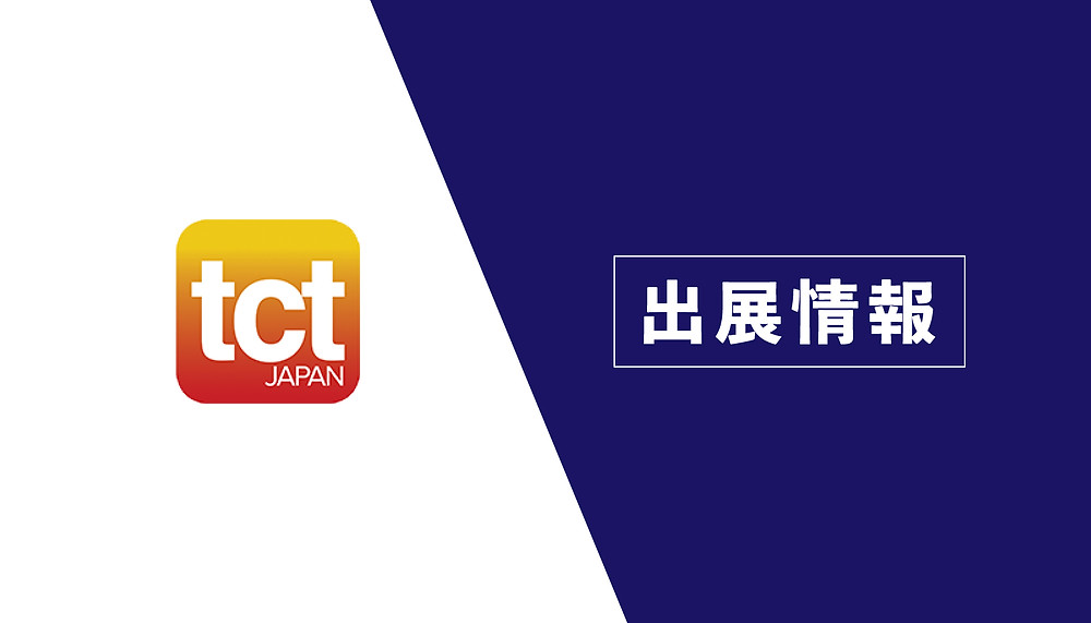 tct, 3dprinter, form3, form3l
