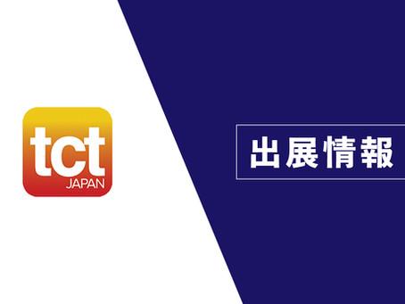 【TCT Japan】ご来場のお礼