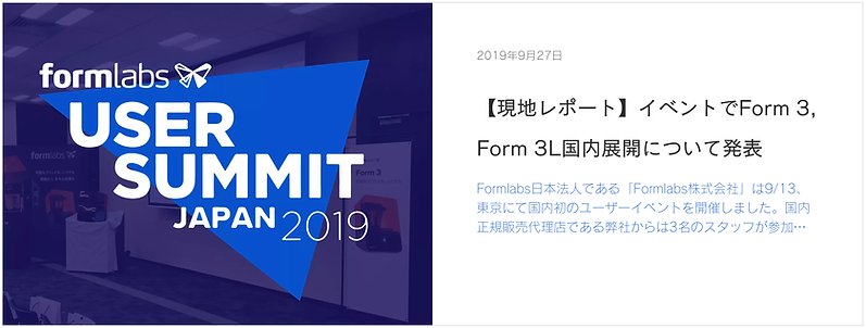 Formlans User Summit Japan 現地レポート