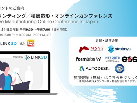 【4/24・28】Formlabsオンラインイベント・ウェビナー開催