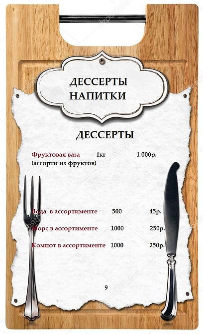 9 стр.jpg