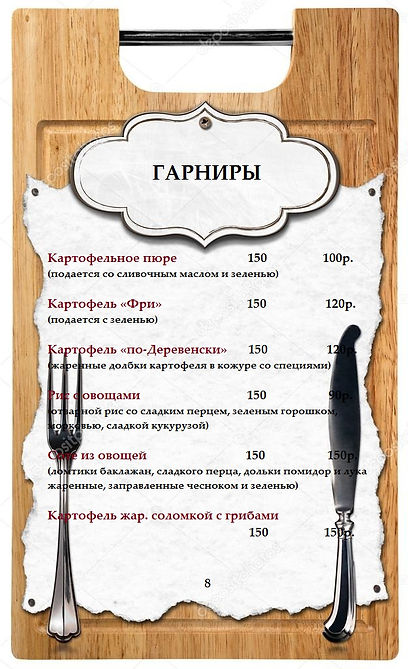 8 стр.jpg