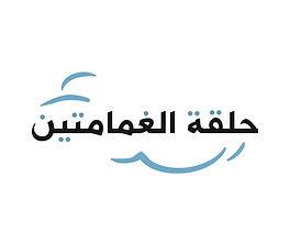 ghamam_logo.jpg